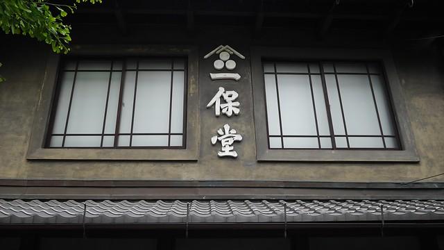 2014.05.15 京都大阪之旅 Day 6 本能寺、寺町通、錦市場