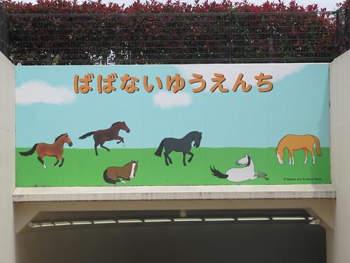中京競馬場のおがわじゅり先生のイラスト