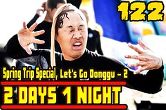 1 Night 2 Days S3 Ep.122
