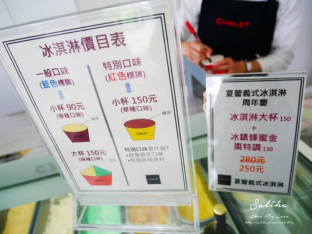 宜蘭火車站幾米廣場下午茶夏蕾冰淇淋 (1)