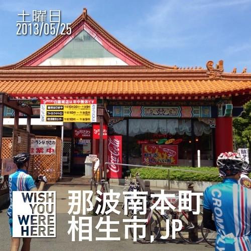 道の駅白龍城 #3