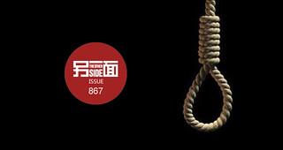 刘志军案:死刑未废不该选择性适用