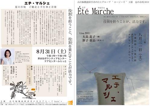 エテ・マルシェa3