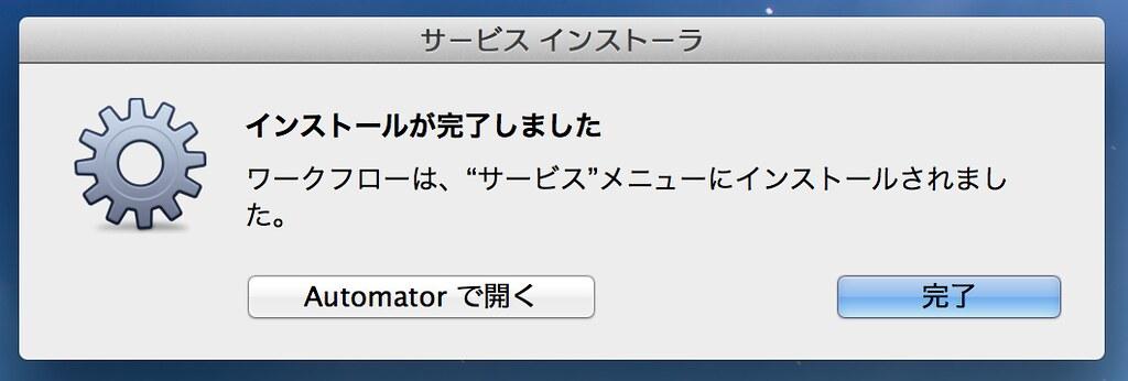 03automator