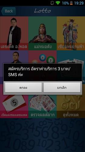 บริการ Content แบบเสียเงิน ที่ผมไม่ชอบเลยที่ i-mobile เอามาใส่ให้