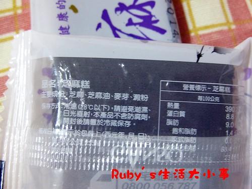 元祖芝麻糕 (1)