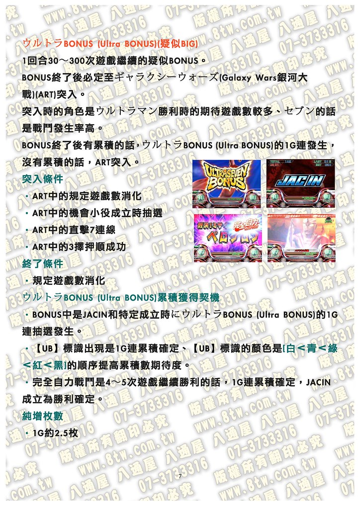 S0163 鹹蛋超人 中文版攻略_Page_08
