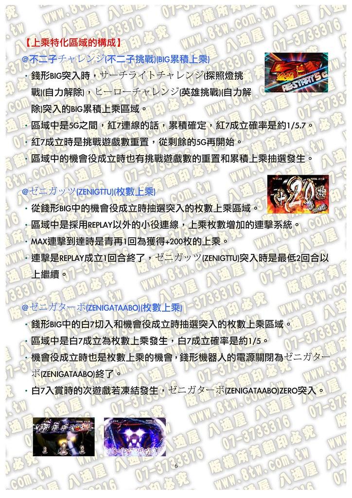 S0191主役錢形2 中文版攻略_Page_07