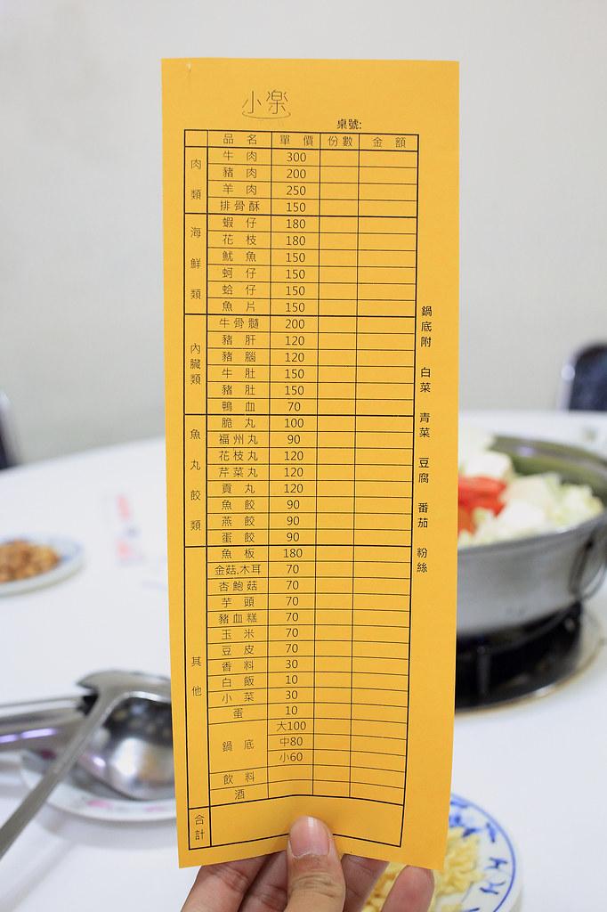 20150119萬華-小樂沙茶火鍋 (7)
