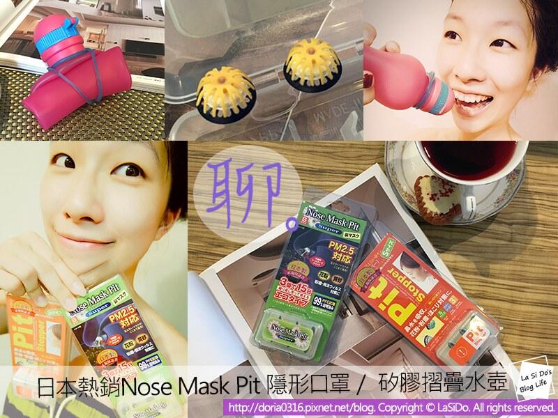 日本熱銷Nose Mask Pit 隱形口罩及水壺