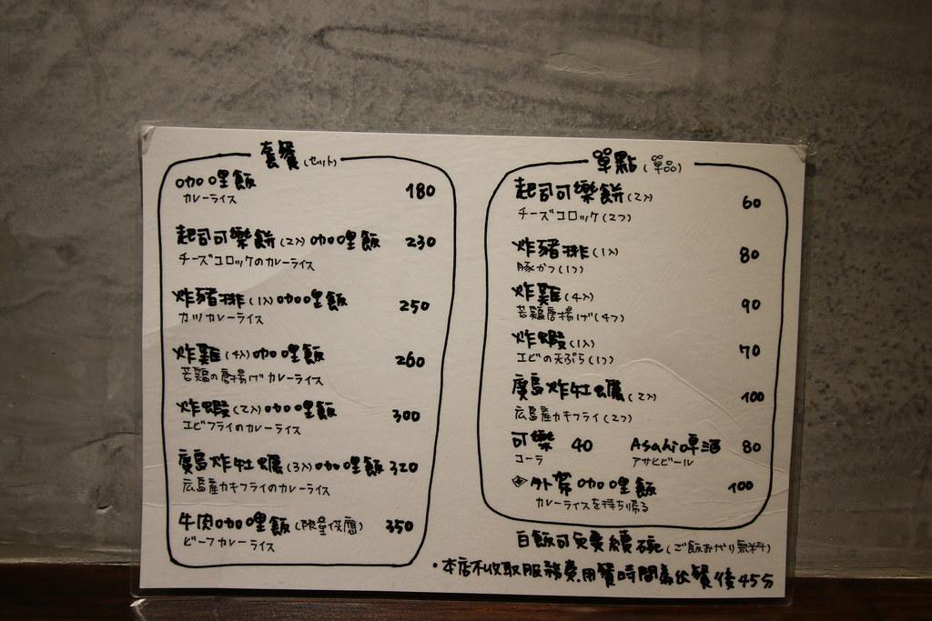 台南中西區金曜日咖哩專門店 (13)