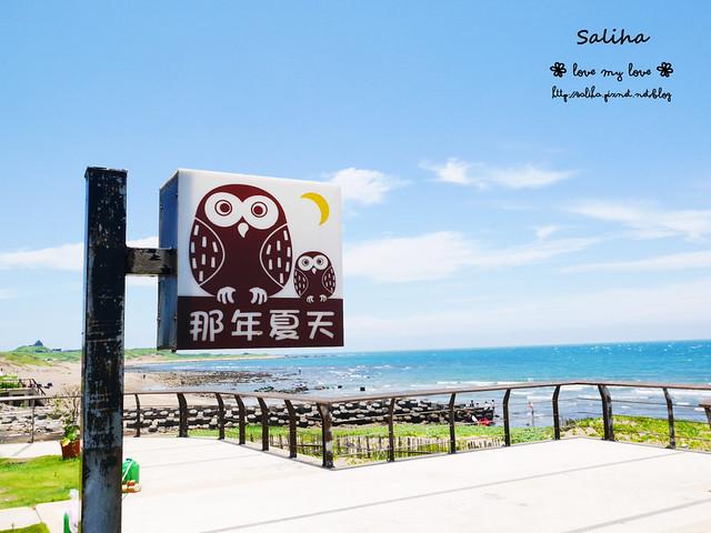 三芝淺水灣海邊咖啡推薦那年夏天餐點 (14)