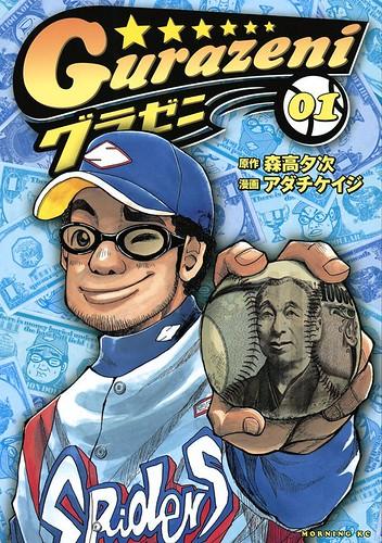 130509(1) - 『第37回講談社漫畫賞』獲獎名單出爐、《監獄學園》《前進球場》《奇想之國》贏得大賞! 2