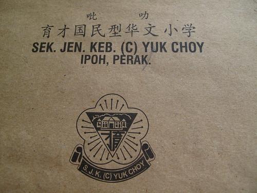 IMG_1369 育才国民型华文小学校徽