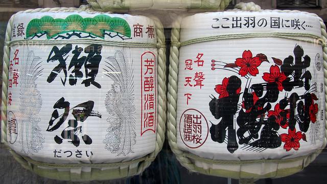 Sake drum