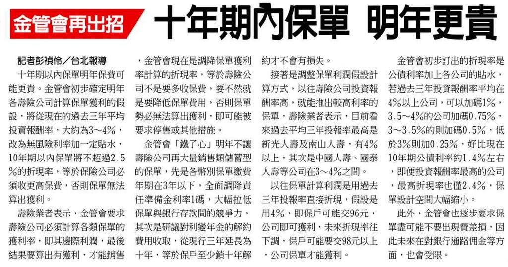 20131203[工商時報]金管會再出招 十年期內保單 明年更貴
