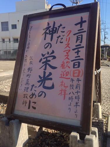 ただ神の栄光のために by nomachishinri