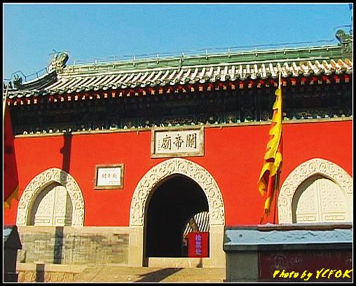 承德 關帝廟 - 001 (在避暑山莊旁)