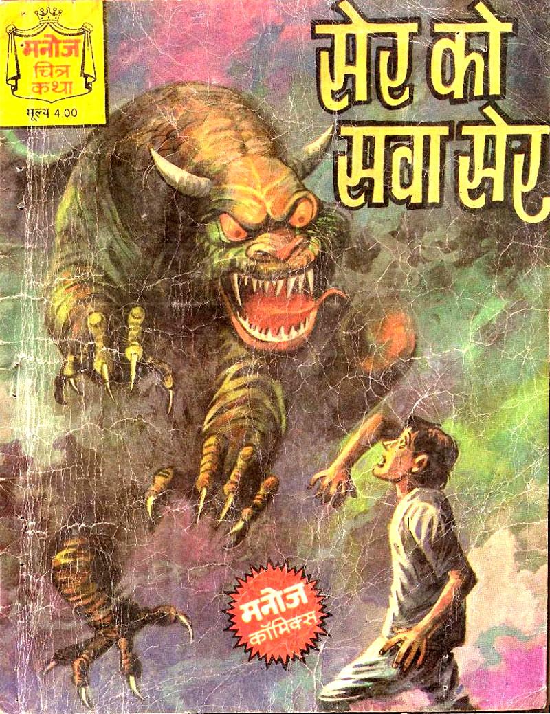 Hindi Comics - 53