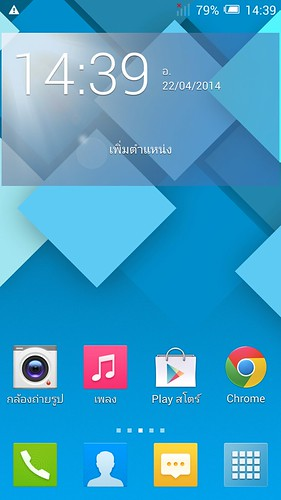 Home screen ของ Alcatel Idol X+