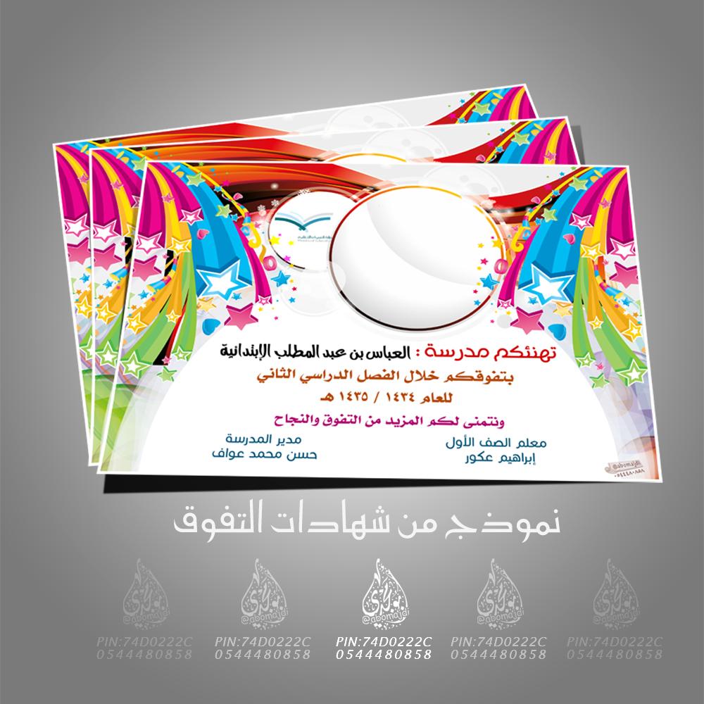 تصاميم جديده لشهادات شكر و تقدير 13993732390_0a817173