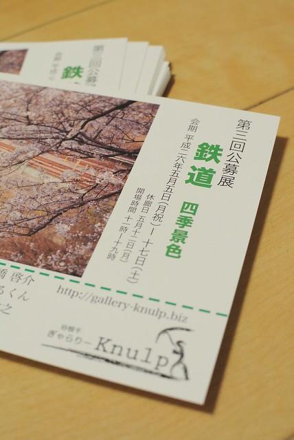 鉄道 四季景色 谷根千ぎゃらりー Knulp