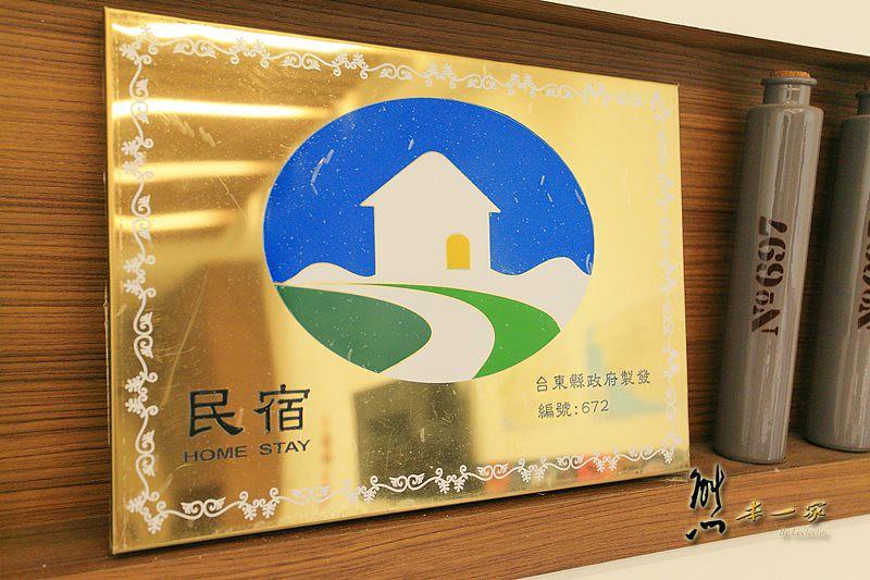 蒙地拿旅店|台東市民宿