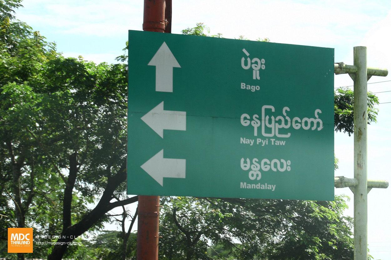 MDC-Myanmar-008