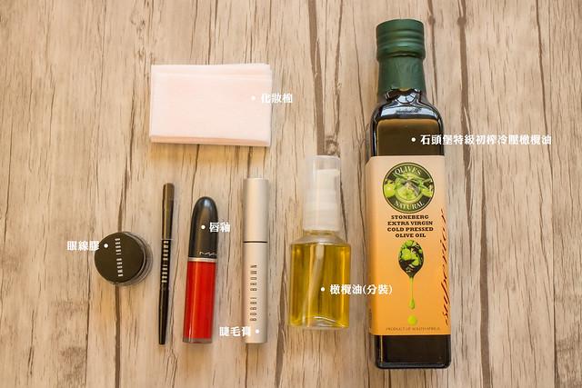【橄欖油保養】橄欖油卸妝超方便!保養護膚一瓶橄欖油搞定@卸妝