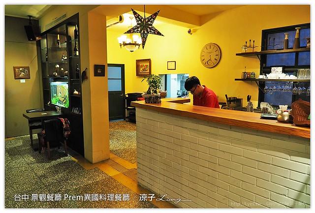台中 景觀餐廳 Prem異國料理餐廳 - 涼子是也 blog