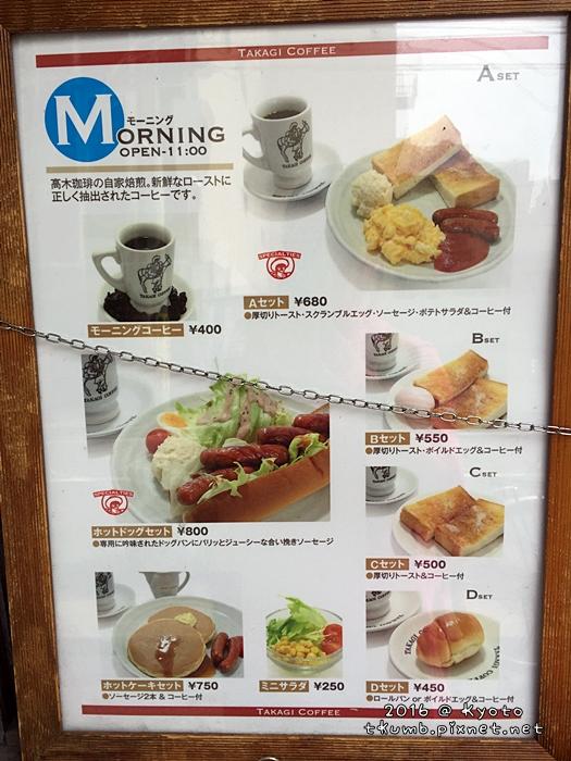 2016高木咖啡店3.JPG