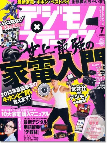5月25日(土)発売「デジモノステーション」に掲載!