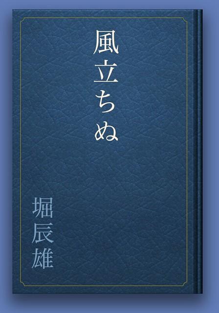 Photo:風立ちぬ ibooks for mac By bm.iphone