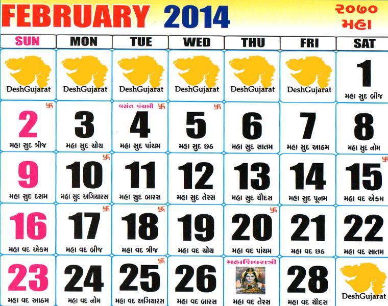 Gujarati Calendar 2014 : Vikram Samvat Year 2070 | DeshGujarat760
