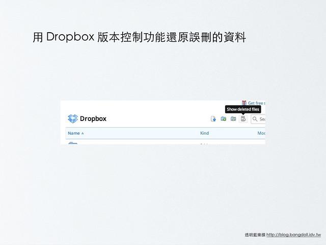 Dropbox教學.007