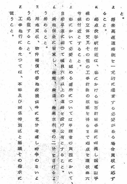 東急ターンパイク-1-2
