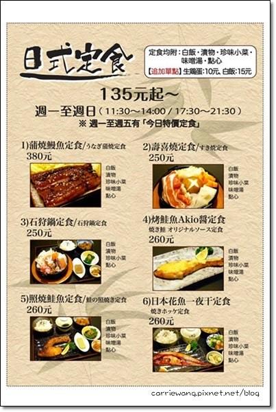 明男的廚房 (12)
