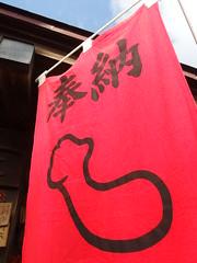 Penis Festival @ Kanamara Festival @ Kanayama Shrine @ Kawasaki