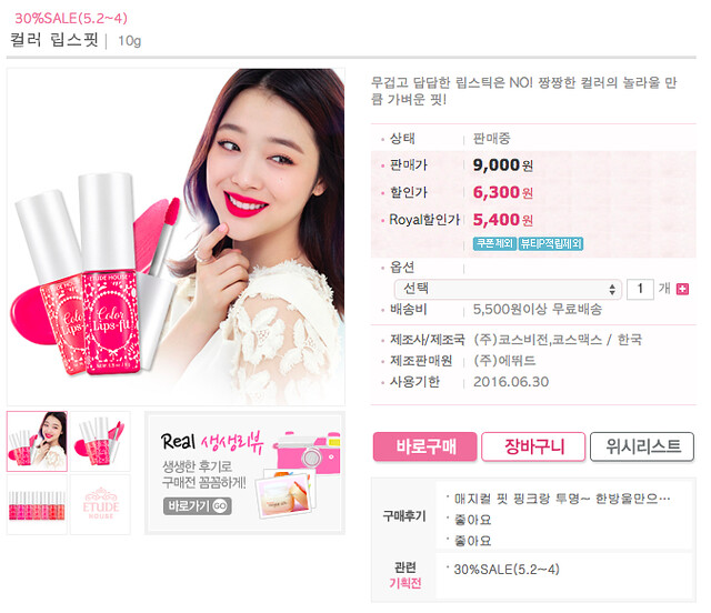 ETUDE HOUSE Color Lips-fit