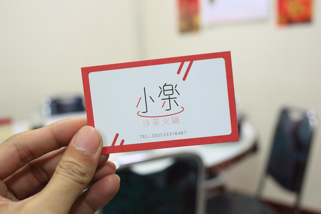 20150119萬華-小樂沙茶火鍋 (19)