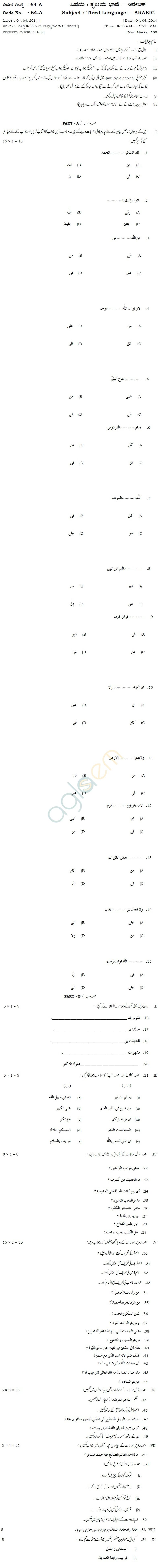 Arabic III