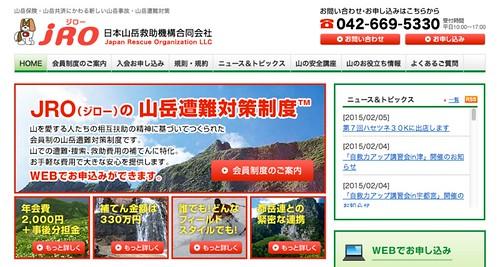 山岳事故・山岳遭難対策なら jROの日本山岳救助機構会員制度