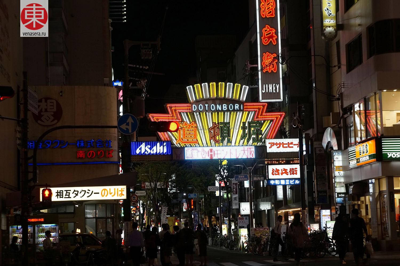 Дотонбори, Осака, Япония | Dotonbori, Osaka, Japan