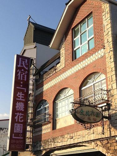 台東縣池上鄉大坡池風景區周邊景點吃喝玩樂懶人包 (5)