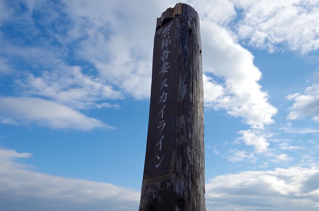 Mt.Issaikyo 004