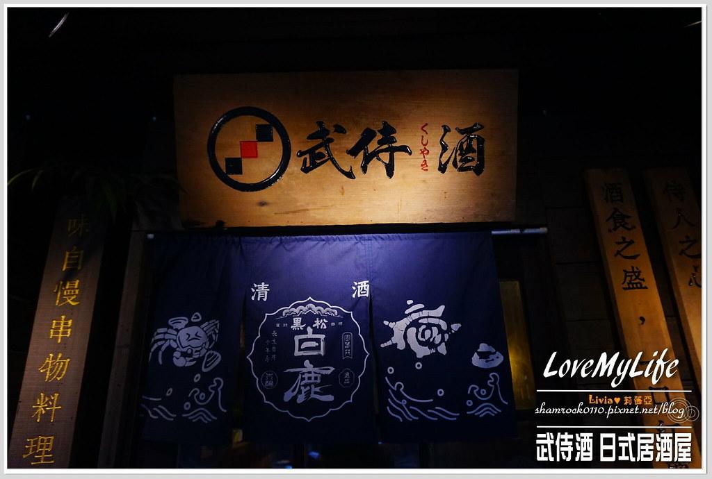 武侍酒 日式居酒屋 - 07
