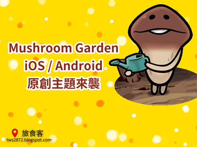 LINE 主題-Mushroom Garden