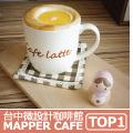 TOP1台中微設計咖啡館mappercafe