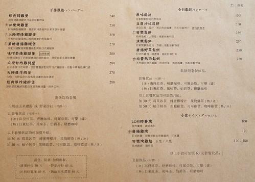 田樂二店L9