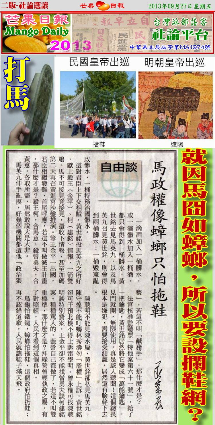 130927芒果日報--社論選讀--就因馬囧如蟑螂,所以要設攔鞋網